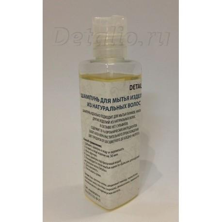 Шампунь для мытья изделий из натуральных волос